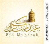 gold arabic calligraphy with... | Shutterstock .eps vector #1095736076