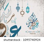 Arabic Islamic Calligraphy Of...