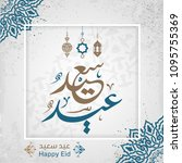 arabic calligraphy of text... | Shutterstock .eps vector #1095755369