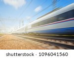 side view of the moving ultra... | Shutterstock . vector #1096041560