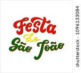 festa de sao joao  st. john's... | Shutterstock .eps vector #1096133084