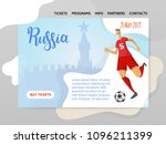 russia and football. player on... | Shutterstock .eps vector #1096211399