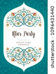 vector ramadan kareem card ... | Shutterstock .eps vector #1096431440