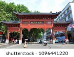nanjing  china   jul.5  2012 ... | Shutterstock . vector #1096441220