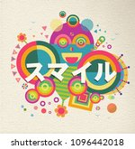 smile colorful typography... | Shutterstock .eps vector #1096442018