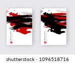 black ink brush stroke on white ... | Shutterstock .eps vector #1096518716