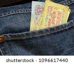 money of ussr. old soviet rubls.... | Shutterstock . vector #1096617440