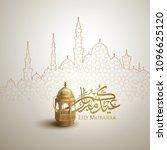 eid mubarak arabic calligraphy... | Shutterstock .eps vector #1096625120