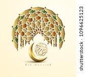 eid mubarak greeting gold... | Shutterstock .eps vector #1096625123