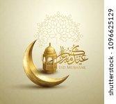 eid mubarak greeting card... | Shutterstock .eps vector #1096625129