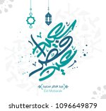 arabic calligraphy of text... | Shutterstock .eps vector #1096649879