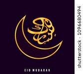 beautiful eid crescent moon eid ... | Shutterstock .eps vector #1096680494