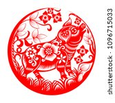 round design with chinese... | Shutterstock .eps vector #1096715033