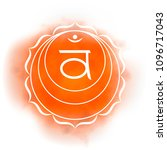 second  sacral chakra  ... | Shutterstock .eps vector #1096717043