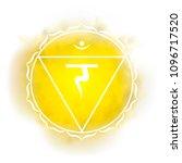 third  solar plexus chakra  ... | Shutterstock .eps vector #1096717520