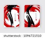 black and red ink brush stroke... | Shutterstock .eps vector #1096721510