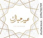 illustration of eid mubarak... | Shutterstock .eps vector #1096783709