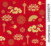 seamless pattern with chinese... | Shutterstock .eps vector #1096930079