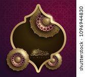 eid mubarak calligraphy islamic ... | Shutterstock .eps vector #1096944830