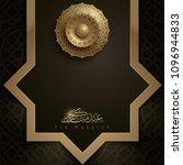 eid mubarak islamic banner... | Shutterstock .eps vector #1096944833