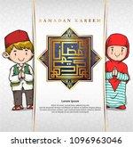doodle ramadan kareem | Shutterstock .eps vector #1096963046