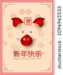 2019 happy chinese new year of... | Shutterstock .eps vector #1096965533