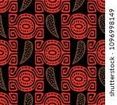 abstract handmade ethno doodle... | Shutterstock .eps vector #1096998149