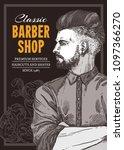 hand drawn vector barber shop... | Shutterstock .eps vector #1097366270