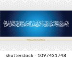 arabic calligraphy of one of... | Shutterstock .eps vector #1097431748