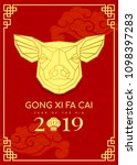 happy chinese new year 2019... | Shutterstock .eps vector #1098397283