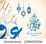 arabic islamic calligraphy of... | Shutterstock .eps vector #1098435536