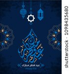 arabic islamic calligraphy of... | Shutterstock .eps vector #1098435680