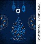 arabic islamic calligraphy of...   Shutterstock .eps vector #1098435680