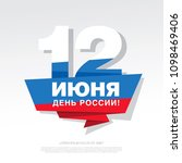 independence day of russia ... | Shutterstock .eps vector #1098469406