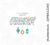 happy of eid  eid mubarak... | Shutterstock .eps vector #1098512243