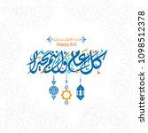 happy of eid  eid mubarak... | Shutterstock .eps vector #1098512378
