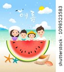 summer time vacation  family...   Shutterstock .eps vector #1098523583