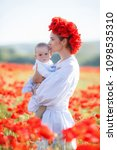 mother with baby playing in a...   Shutterstock . vector #1098535310