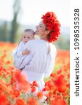 mother with baby playing in a...   Shutterstock . vector #1098535328