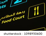 food court guideline icons or... | Shutterstock . vector #1098950600