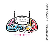 eid al fitr mubarak greeting... | Shutterstock .eps vector #1099081100