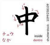 inside. japanese flash card...   Shutterstock .eps vector #1099258109