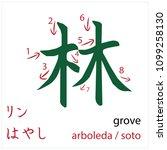 grove. japanese flash card...   Shutterstock .eps vector #1099258130