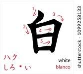 white. japanese flash card...   Shutterstock .eps vector #1099258133