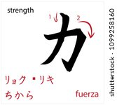 fuerza. japanese flash card...   Shutterstock .eps vector #1099258160