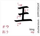 king. japanese flash card...   Shutterstock .eps vector #1099258169