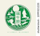 dragon boat festival... | Shutterstock .eps vector #1099321220