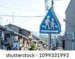 children crossing the street... | Shutterstock . vector #1099331993