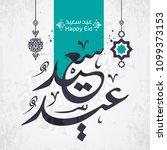 illustration eid al fitr is an... | Shutterstock .eps vector #1099373153
