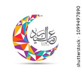 eid mubarak greeting card with... | Shutterstock .eps vector #1099497890